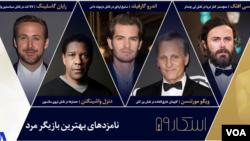 پنج نامزد بهترین بازیگر مرد