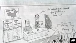 《南华早报》的漫画