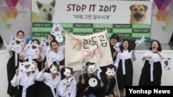동물권 단체 '케어'와 동물자유연대 등 회원들이 9일 서울시청 앞 광장에서 개 식용 금지를 요구하고 있다.