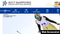 第八屆札幌亞冬會