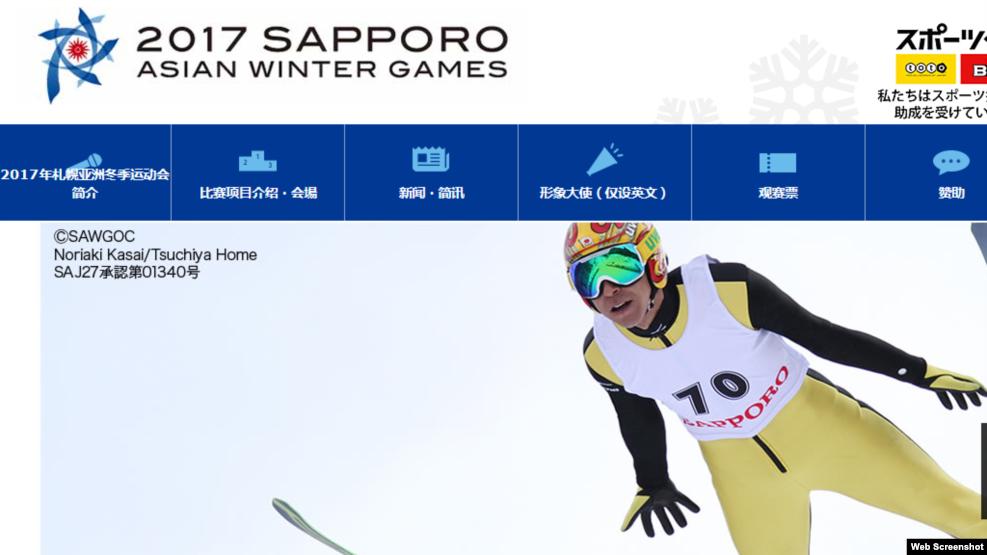 第八届札幌亚冬会