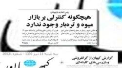 ماه رمضان و گرانی افسار گسیخته در ایران