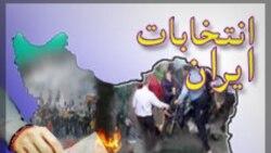 عتراضات مردمی به نتيجه انتخابات ايران