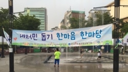 탈북민 자녀 장학금 마련 바자회 서울서 열려