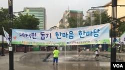 30일 서울 왕십리 광장에서 새터민돕기 장학금 바자회가 열리고 있다.