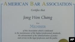 미국변호사협회회원증-ABA 회원증
