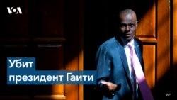 Президент Гаити Жовенель Моиз убит в своей резиденции