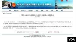 中國舊金山總領事館網站針對縱火案發佈的消息。(網頁截圖)