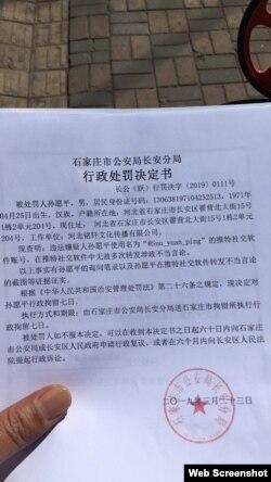 """中国河北石家庄警方发出行政处罚决定书称孙愿平转发""""涉政不当言论"""",被处以行政拘留7天。(推特图片)"""