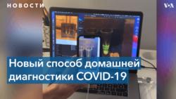 Новый тест на COVID-19