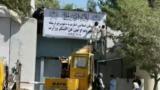 تغییر تابلوی وزارت امور زنان افغانستان به وزارت امر به معروف و نهی از منکر با آرم دولت طالبان - آرشیو