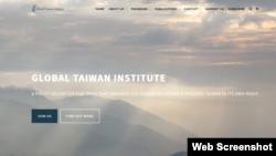 全球台湾研究所网页截图