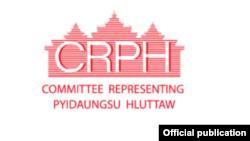 CRPH (Credit Committee Representing Pyidaungsu Hluttaw - CRPH's website)