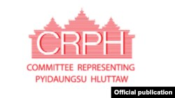 CRPH ျပည္ေထာင္စု လႊတ္ေတာ္ကိုယ္စားျပဳေကာ္မတီ (Credit Committee Representing Pyidaungsu Hluttaw - CRPH's website)