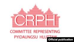 CRPH (ဓာတ္ပံု - Committee Representing Pyidaungsu Hluttaw - CRPH's website)