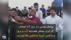 یوسف بهمنی در روز هفدهم اعتصاب کارگران نیشکر هفتتپه: آب و برق و واکسن کرونا نداشتیم حالا اینترنت