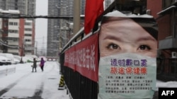 北京一個住宅區的門口貼著一張新冠病毒防疫措施的廣告。(2020年2月6日)