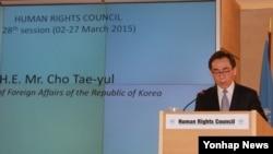 한국의 조태열 외교부 2차관이 지난 4일 스위스 제네바에서 열린 유엔 인권이사회에서 기조연설을 하고 있다. (자료사진)