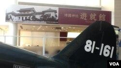 Museum Perang di Tugu Yasukuni yang menggambarkan kejayaan militer Jepang pada Perang Dunia II.