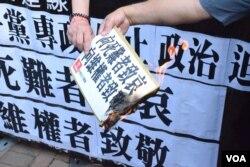 示威者焚燒遊行宣言。(美國之音湯惠芸攝)