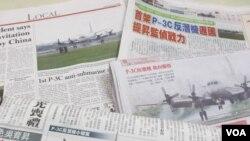 台媒关注首架P3C反潜机抵达台湾