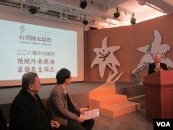 台灣各界將紀念228事件七十周年(美國之音張永泰拍攝)