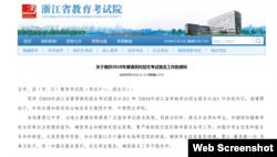 浙江省教育考试院网站截图