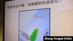中國提出跨越海峽中線的航路(美國之音張永泰拍攝)