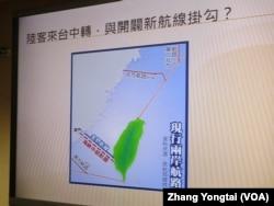 中国提出跨越海峡中线的航路(美国之音张永泰拍摄)