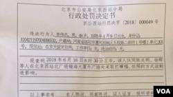 警方出具的拘留李伟杰等人的处罚文件。(推特图片)