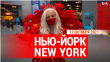 «Нью-Йорк New York». 17 октября 2021