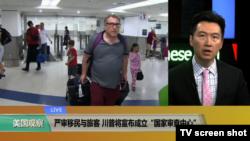 """时事看台(黄耀毅):严审移民与旅客,川普宣布成立""""国家审查中心"""""""