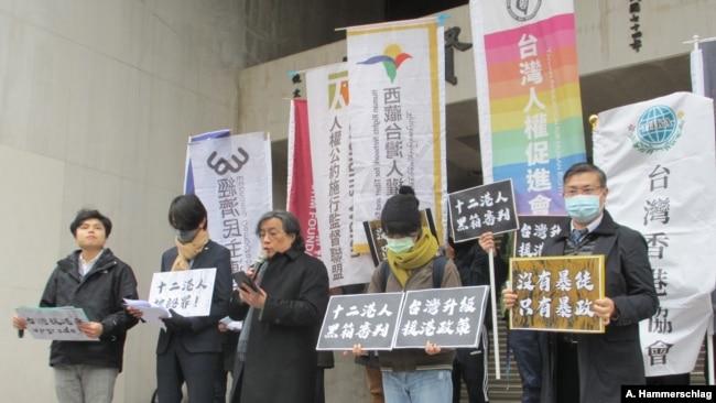 台湾公民及人权团体召开记者会呼吁政府提升援港政策 (Photo: Yungtai Zhang)