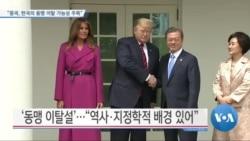 """[VOA 뉴스] """"중국, 한국의 동맹 이탈 가능성 주목"""""""