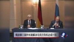 俄波德三国外长就解决乌克兰危机达成一致