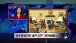 VOA连线:南中国海问题 奥巴马吁中遵守国际法