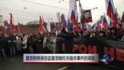 民众悼反对派领袖 普京称监督案件调查