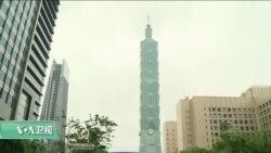 VOA连线(张蓉湘):美国务院:美台高层官员互访符合台湾关系法
