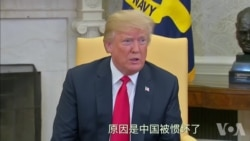 川普:中国被惯坏了