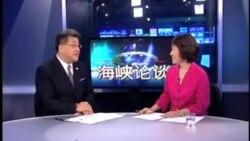 海峡论谈:中国再度加码促统-两岸政治协商迷思何在?