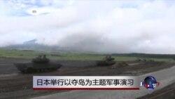 日本举行以夺岛为主题军事演习
