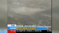 شمار تلفات انفجار های چین از ۱۰۰ تن گذشت