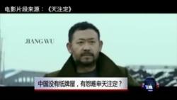 时事大家谈:中国没有纸牌屋,有怨难申天注定?