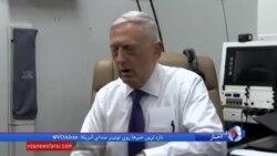 خرسندی وزیر دفاع آمریکا از استراتژی جدید جنگ افغانستان، همزمان با سفر به خاورمیانه