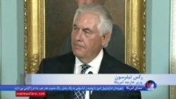 تیلرسون: آمریکا آمده گفتگو با کره شمالی است