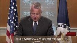 """美国国务院20号公布人权报告,中国、俄罗斯、伊朗和朝鲜被列为""""道义上应受谴责""""的国家。"""