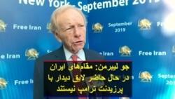 جو لیبرمن: مقامهای ایران در حال حاضر لایق دیدار با پرزیدنت ترامپ نیستند