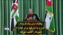 پادشاه اردن یک قرارداد مرزی با اسرائیل برای اجاره زمینها را تمدید نمیکند