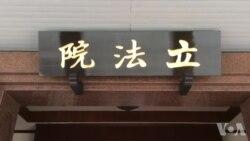 民进党立委:台湾观察中美对台歹毒