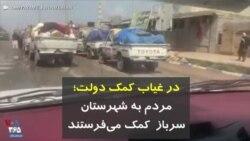 کرونا در ایران | در غیاب کمک دولت؛ مردم به شهرستان سرباز کمک میفرستند